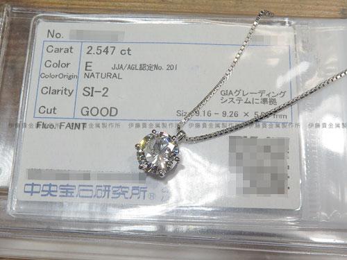 Pt900 2.5カラットダイヤペンダント