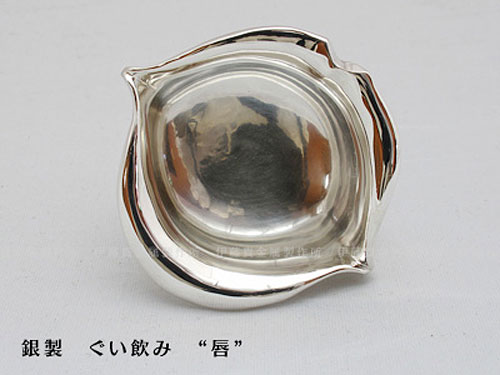 当店オリジナル商品 銀製「唇」型ぐい呑み