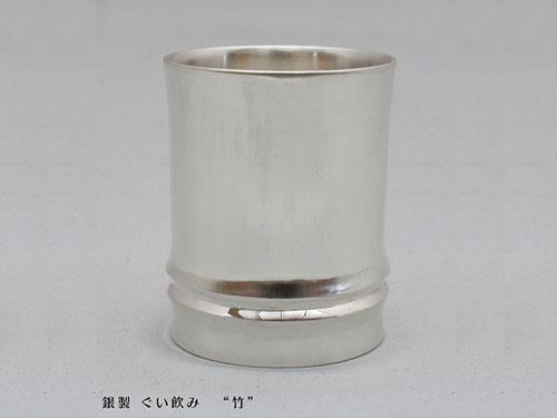 当店オリジナル 銀製「竹」型ぐい呑み